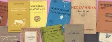 Κατεβάστε δωρεάν 129 παλιά σχολικά βιβλία